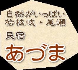 尾瀬桧枝岐温泉 民宿あづま